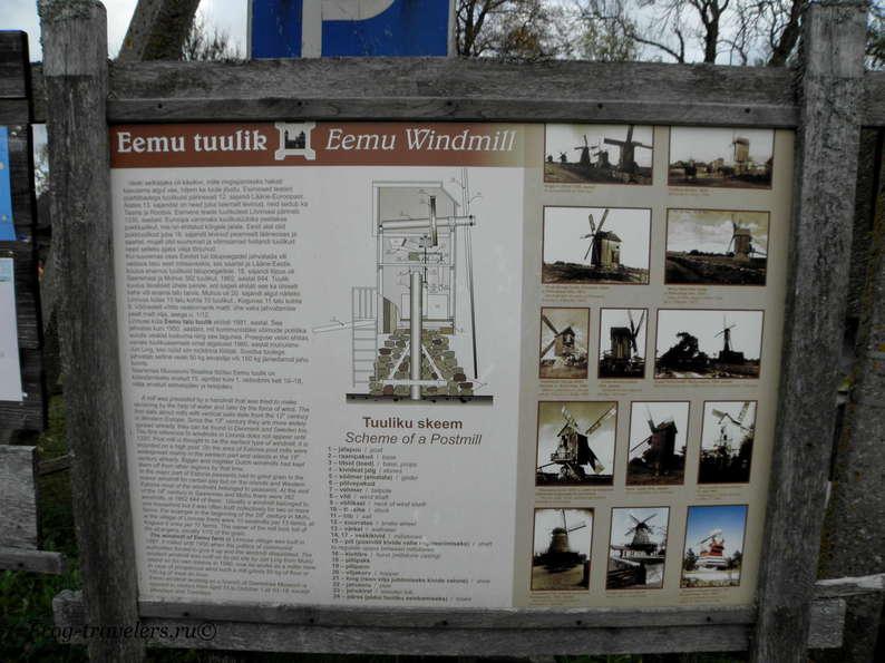 Мельницы в Эстонии. Мельницы острова Муху. Мельница Эму