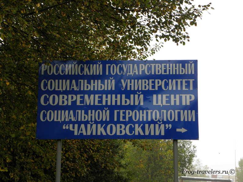 """Клинский район, Тиликтино, санаторий-пансионат """"Чайковский"""""""