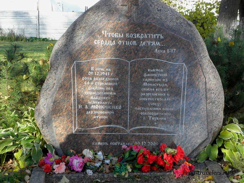 Камень Упенского Тихвинского монастыря
