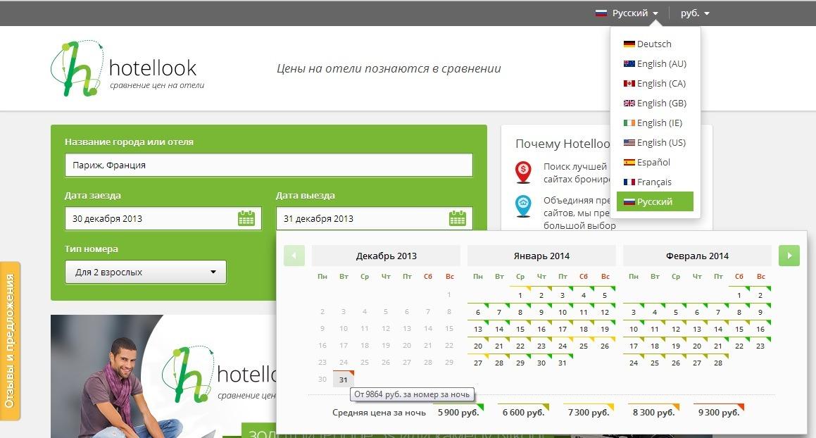 Поисковая система Хотеллук: обзор сайта Hotellook