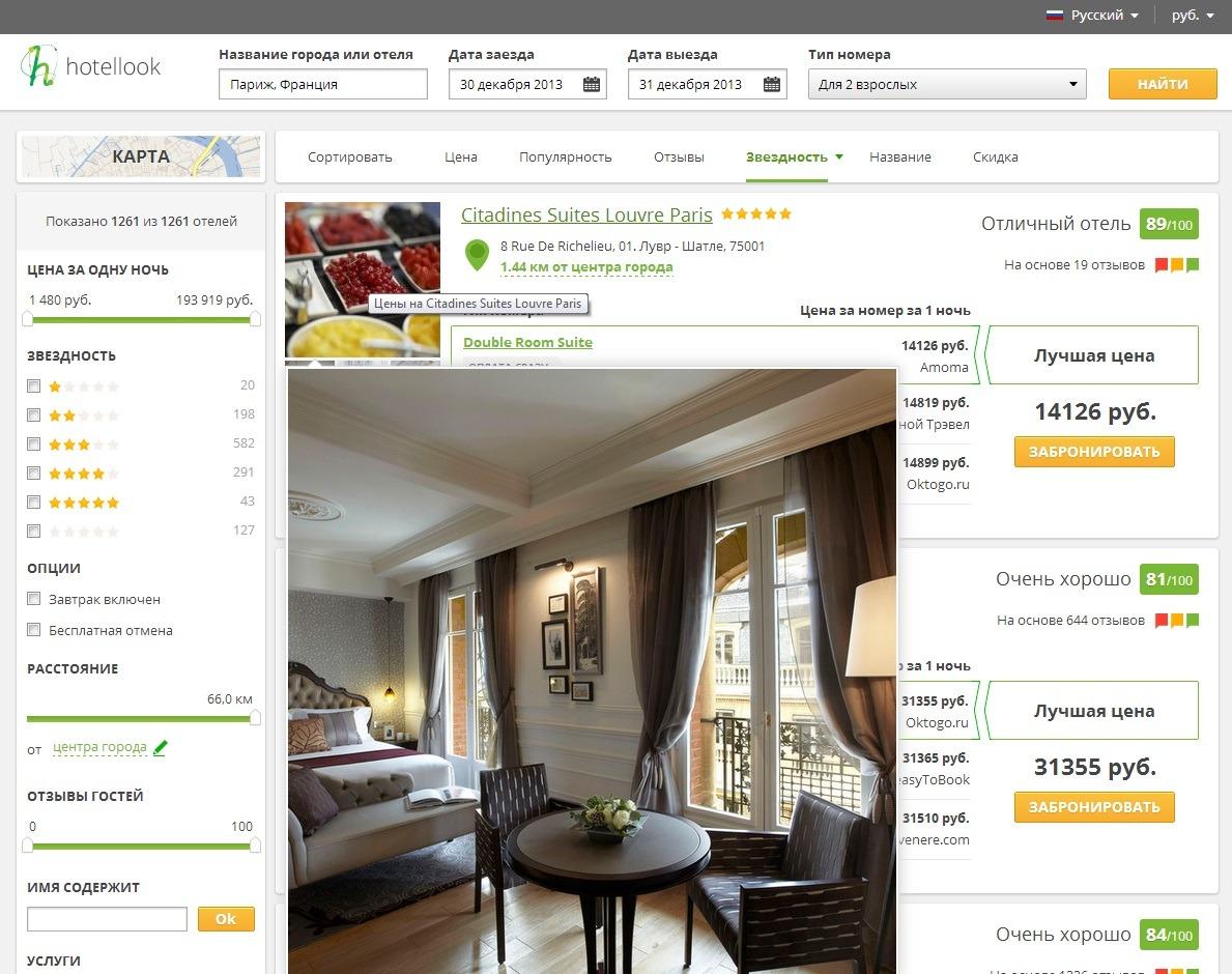 Поисковая система Хотеллук: недостатки сайта Hotellook