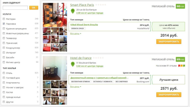 Поиск отелей и гостиниц Хотеллук