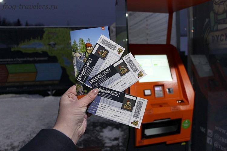 Цена билетов в Рускеалу