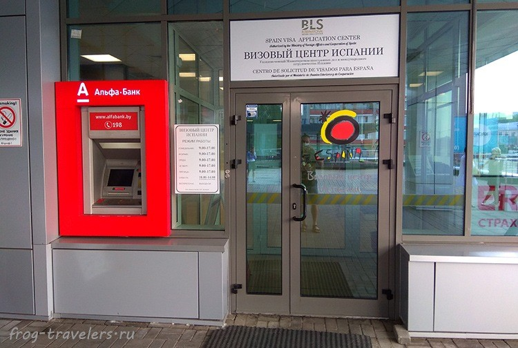 Виза в Испанию для белорусов в Минске