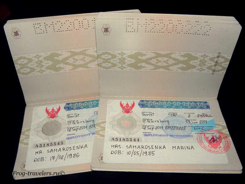 Виза белорусам в Тайланд в СПБ