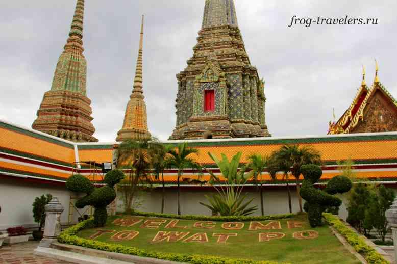 Ват По и Храм лежащего Будды в Бангкоке