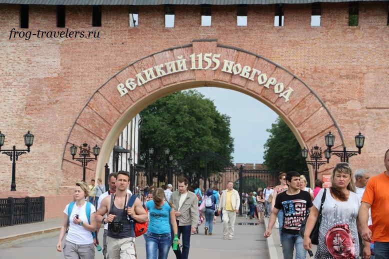 Вход в центральную часть Великого Новгорода - Кремль