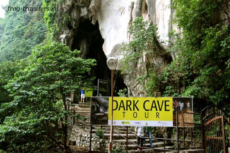 Dark Cave Малайзия