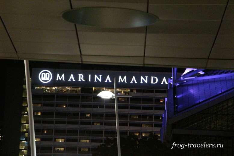 Отель Марина Мандарин