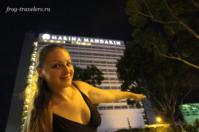 Сингапур и Марина Саморосенко