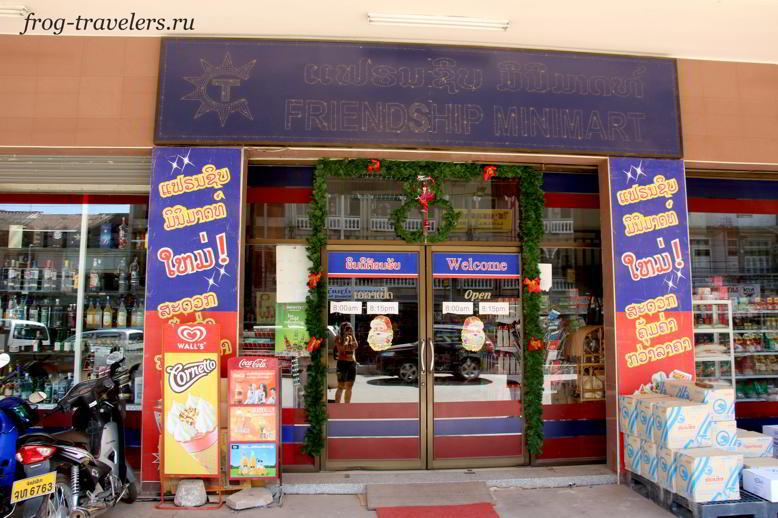 Магазины Паксе