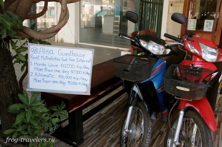 Аренда мотоциклов Паксе Лаос