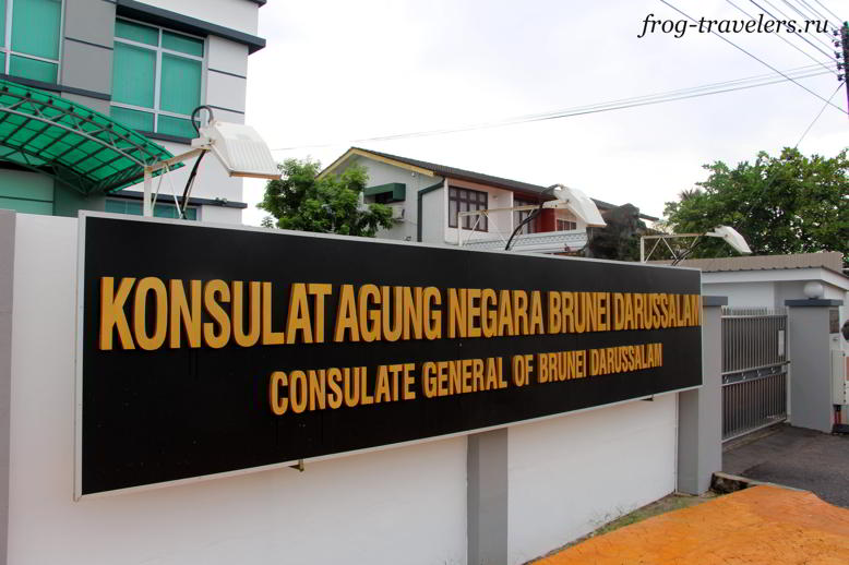 Консульство Брунея