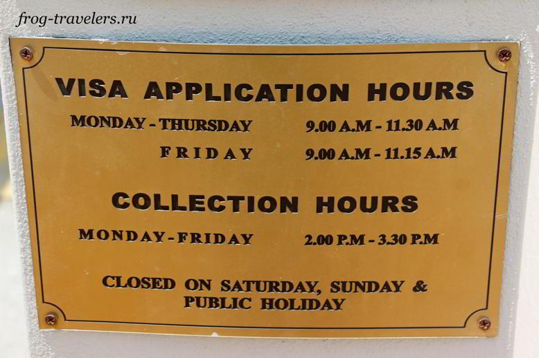 Время работы посольства Брунея
