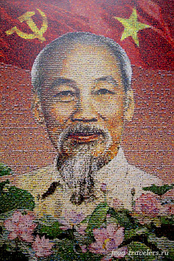 Хо Ши Мин