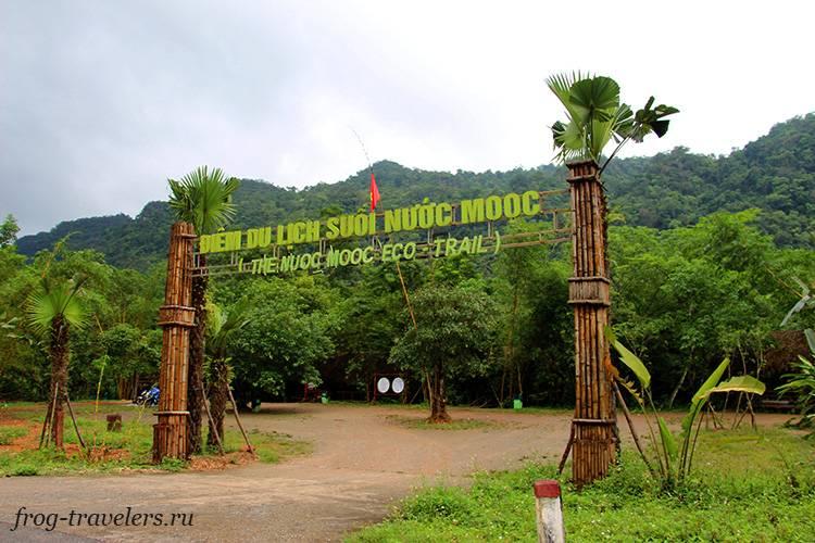 Эко-трейл Mooc Springs