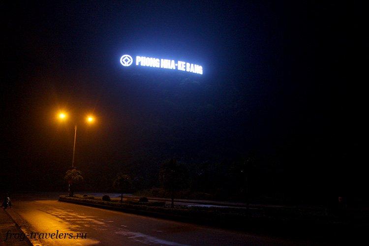 Фонгня-Кебанг ночью