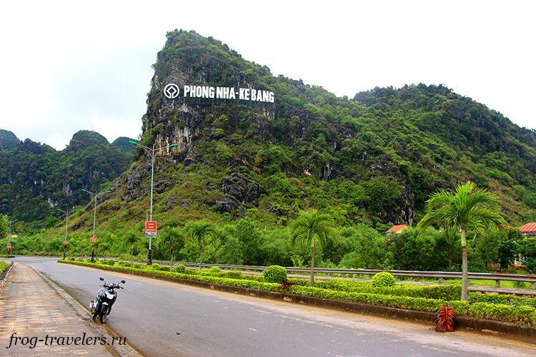 Национальный парк Фонгня-Кебанг во Вьетнаме фото