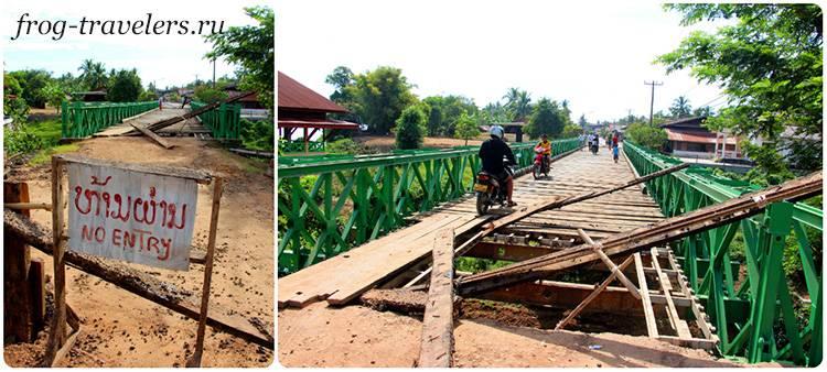 Аварийный мост Лаос