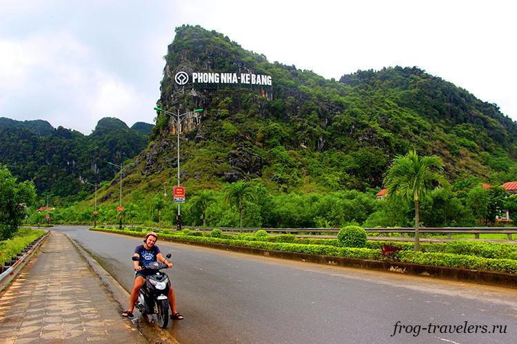 Аренда мопедов и байков в деревне Фонгня Вьетнам