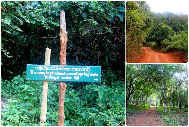 Дорога к пещере в Луанг Прабанге
