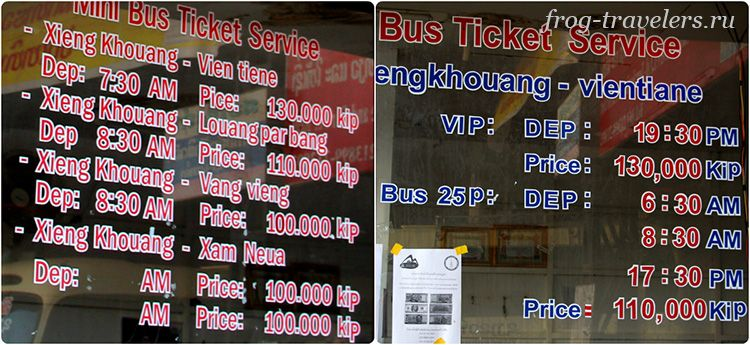 Автобусы Пхонсаван