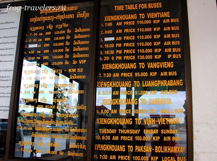 Как добраться в Пхонсаван
