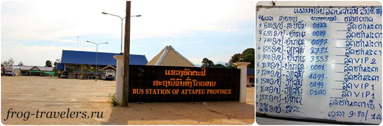 Автобусы Аттапы