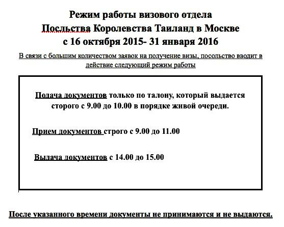 Посольство и консульства Таиланда в России