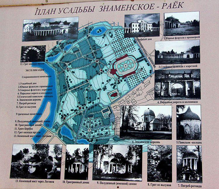 Карта-схема усадьбы Знаменское-Раек