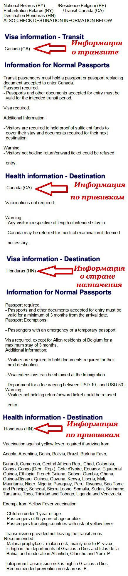 Нужно ли делать визу