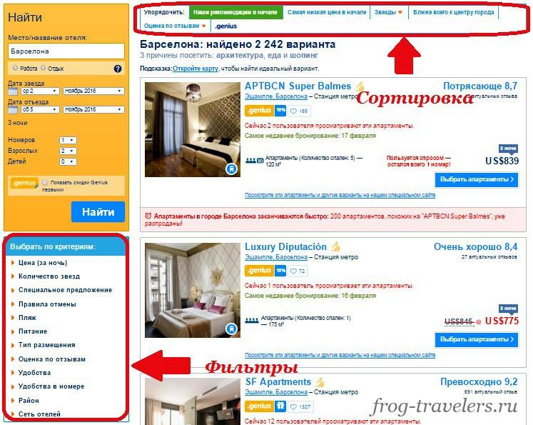 Забронировать отель кредитной картой билет до севастополя на самолет аэрофлот