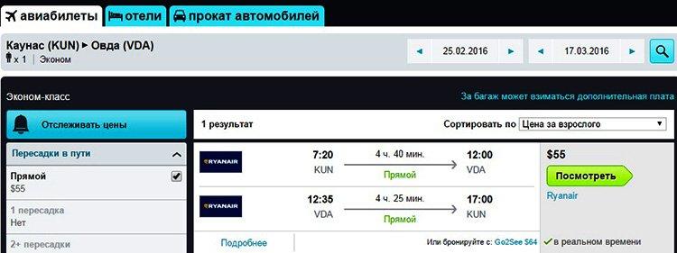Купить самый дешевый билет в Израиль из Беларуси