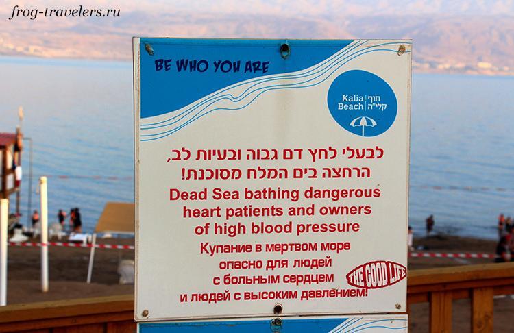 Мертвое море - вред