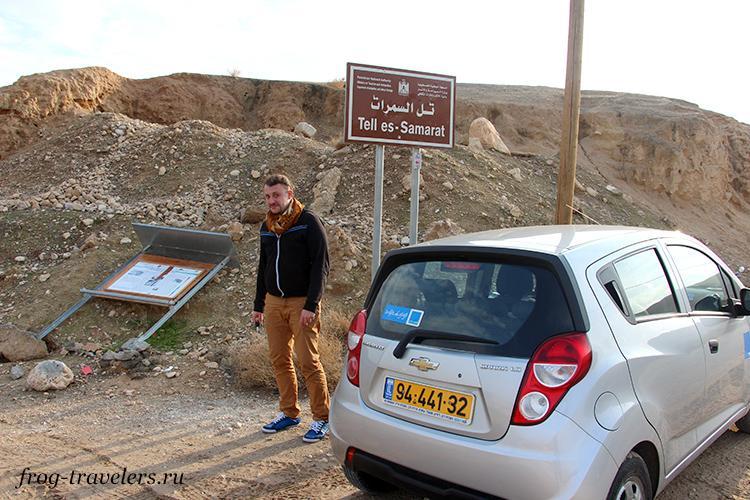 В Палестину на арендованном авто