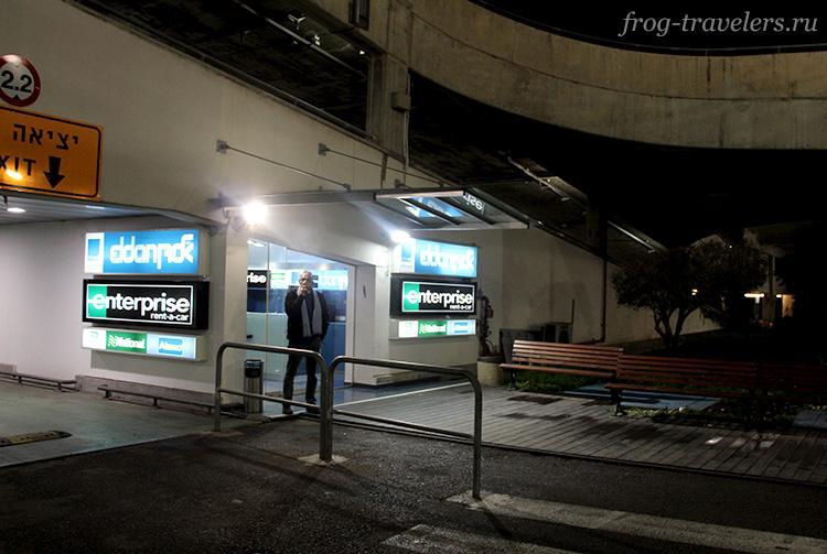 Прокат авто в аэропорту Бен-Гурион (Тель-Авив, Израиль)