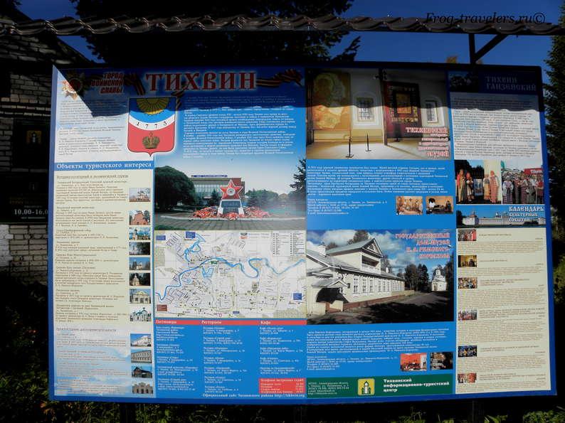 Как доехать в Тихвинский монастырь на карте