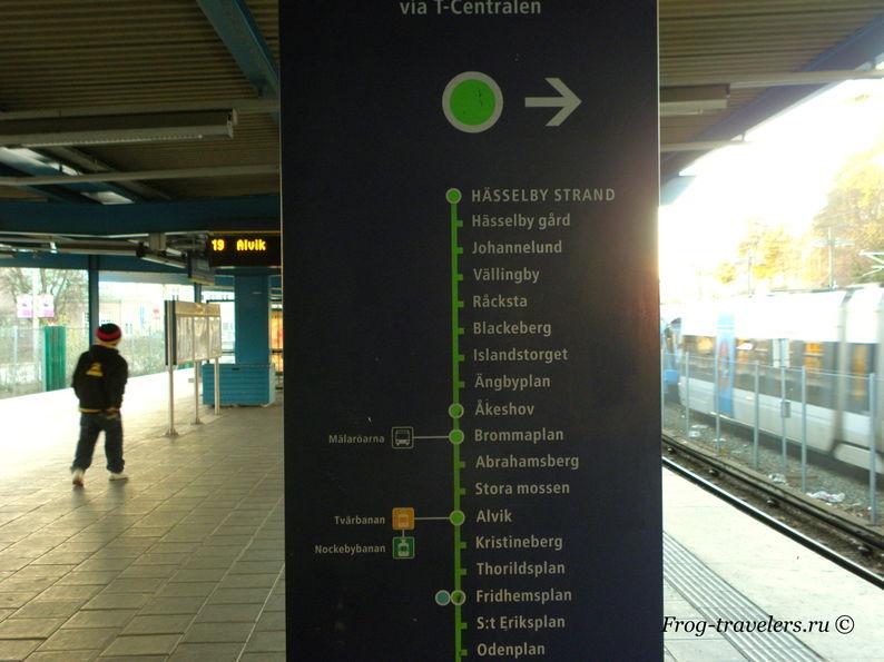 Швеция. Стокгольм. Метро Стокгольма