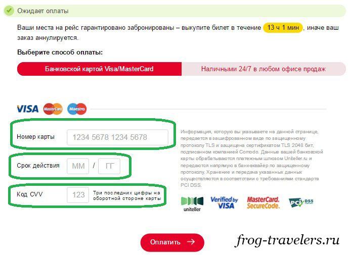 Купить авиабилет дешево онлайн