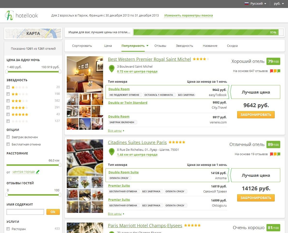 Поисковая система Хотеллук: отзывы сайта Hotellook