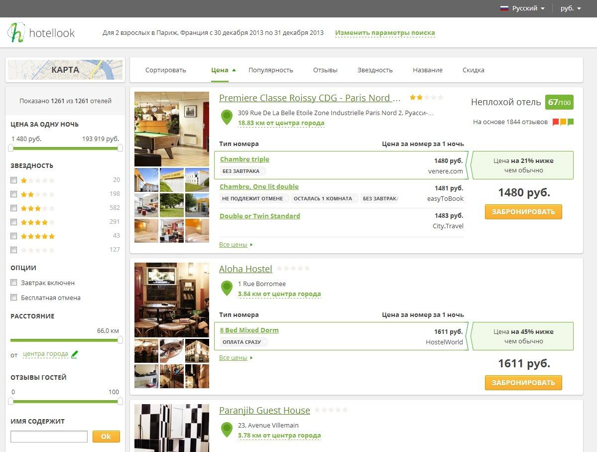 Поисковик отелей Hotellook
