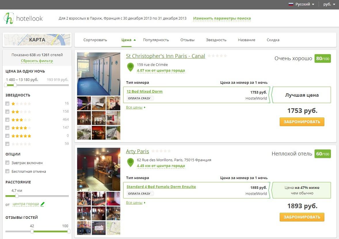 Поиск отелей и гостиниц