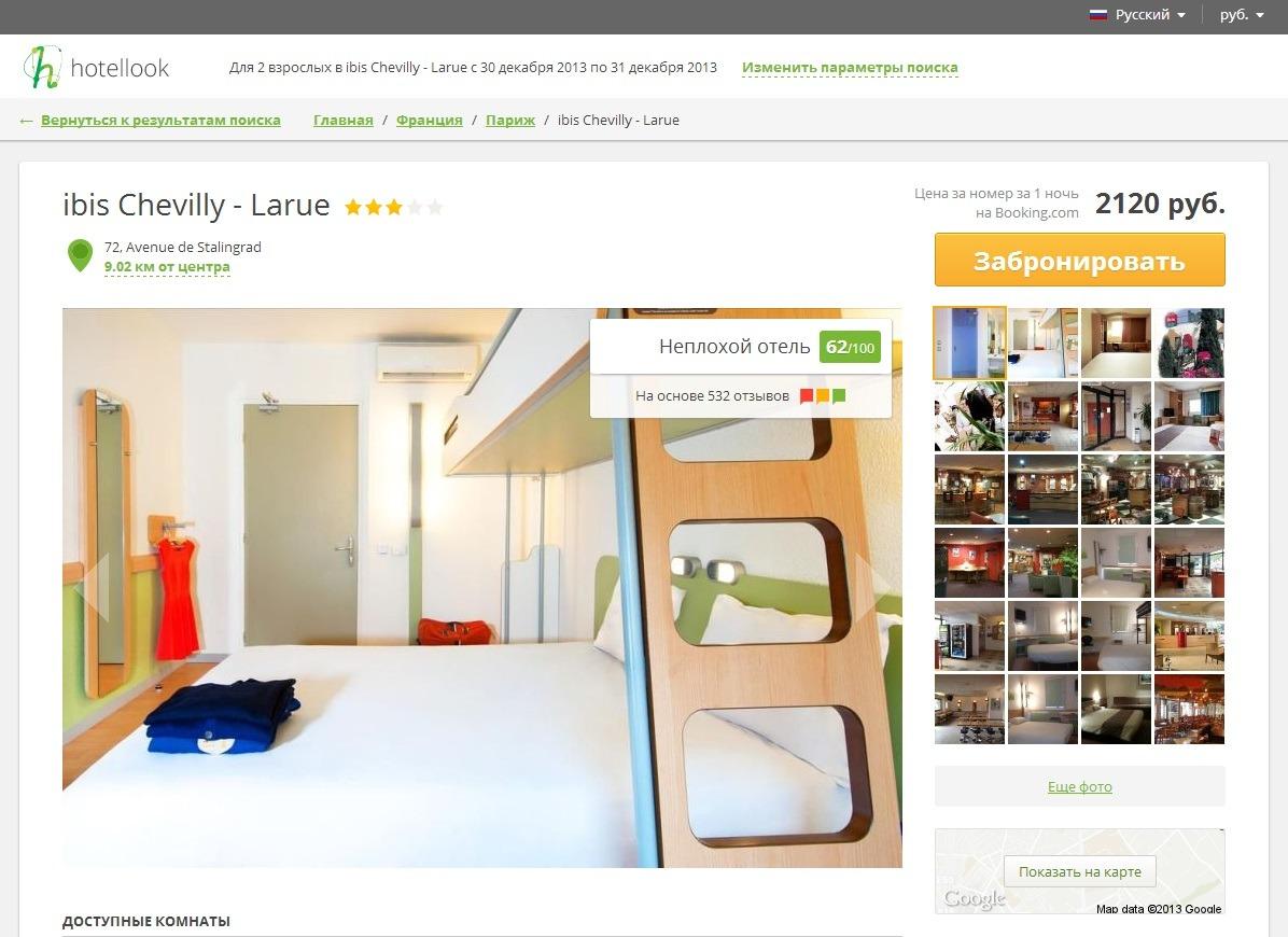 Обзор сайта Hotellook