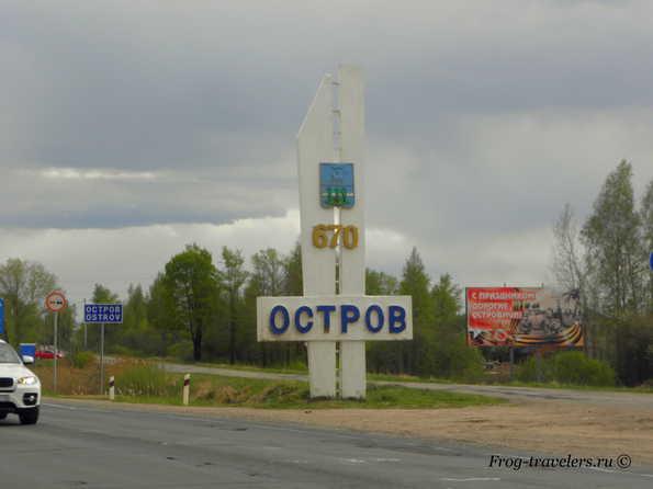 Город Острова Псковской области фото