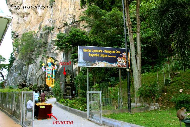 Вход в пещеру Рамаяна