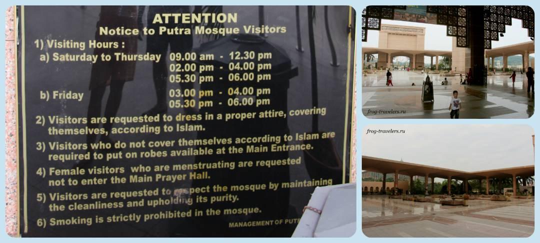 Расписание мечеть Путра
