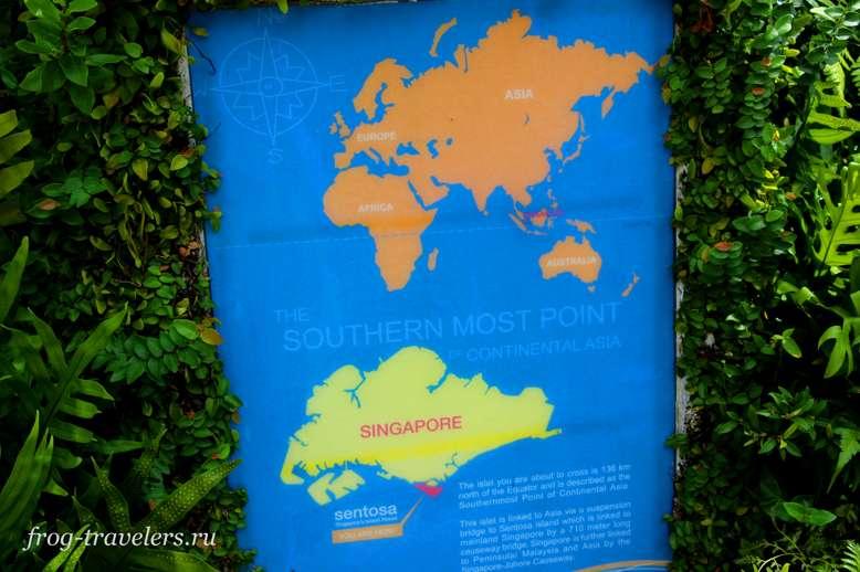 Южная точка Азии