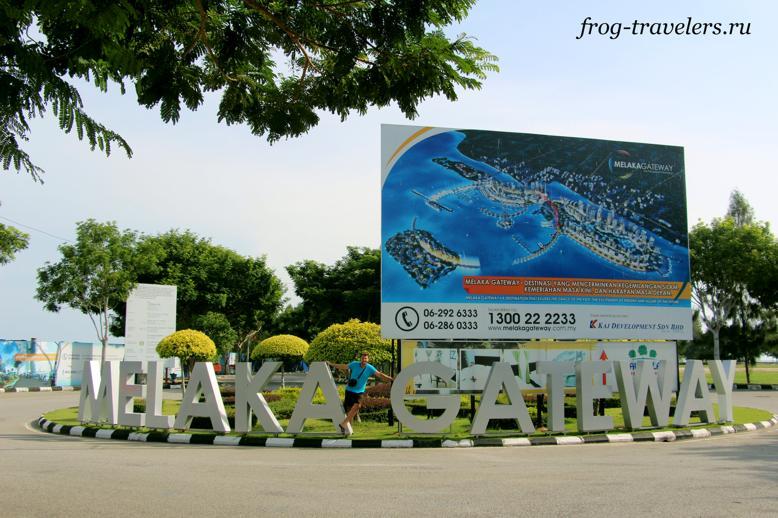 Малакка Gateway