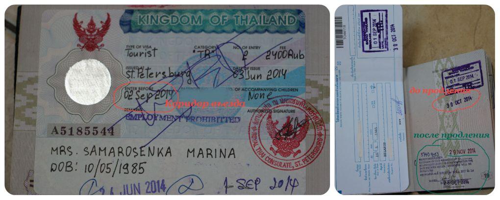 Пример продления визы в Таиланде