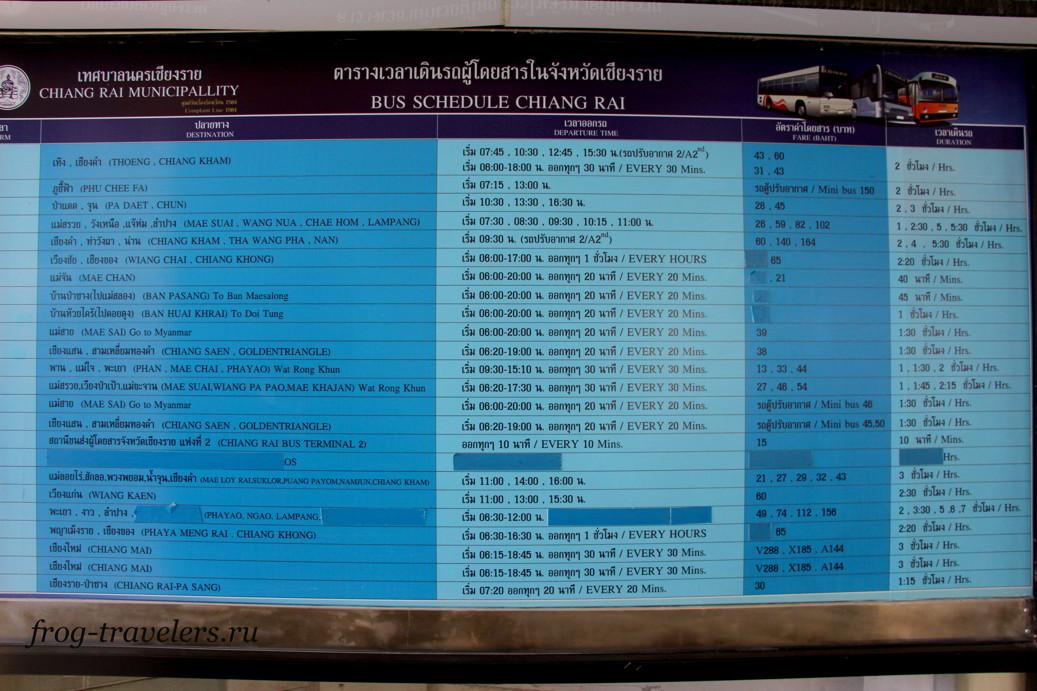 Расписание автобусов из Чианг Рай